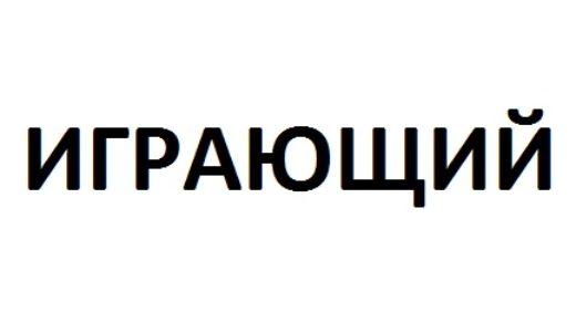 igrayushhij