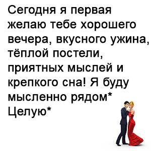 pozhelaniya-spokojnoj-nochi-lyubimomu-muzhchine-svoimi-slovami-2