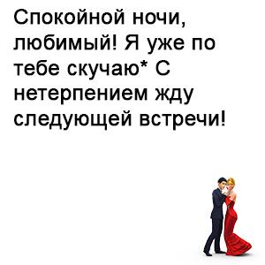 pozhelaniya-spokojnoj-nochi-lyubimomu-muzhchine-svoimi-slovami-3
