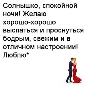 pozhelaniya-spokojnoj-nochi-lyubimomu-muzhchine-svoimi-slovami-4