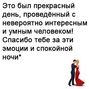 pozhelaniya-spokojnoj-nochi-lyubimomu-muzhchine-svoimi-slovami-5