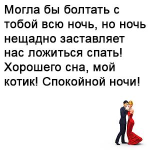 pozhelaniya-spokojnoj-nochi-lyubimomu-muzhchine-svoimi-slovami-8