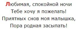 sms-spokojnoj-nochi-lyubimoj-devushke-2