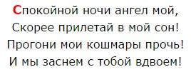 sms-spokojnoj-nochi-lyubimoj-devushke-3