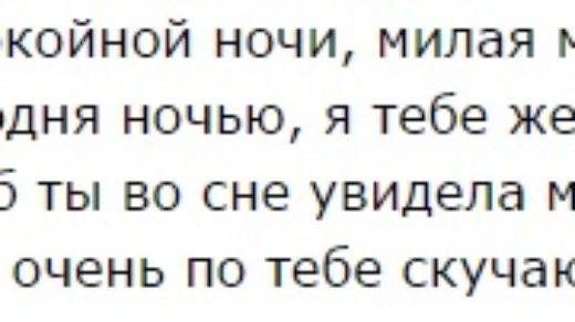 sms-spokojnoj-nochi-lyubimoj-devushke-5