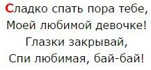 sms-spokojnoj-nochi-lyubimoj-devushke-6