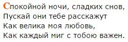 sms-spokojnoj-nochi-lyubimoj-devushke-7