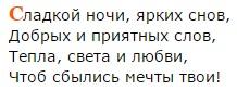 sms-spokojnoj-nochi-lyubimoj-devushke-8