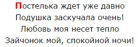 sms-spokojnoj-nochi-lyubimoj-devushke
