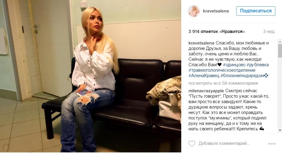 alena_kravec_instagram