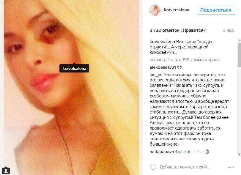 alena_kravec_instagram_2