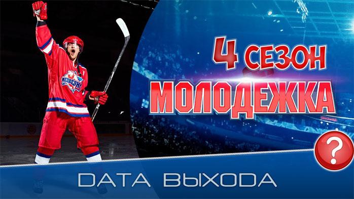 molodezhka_data