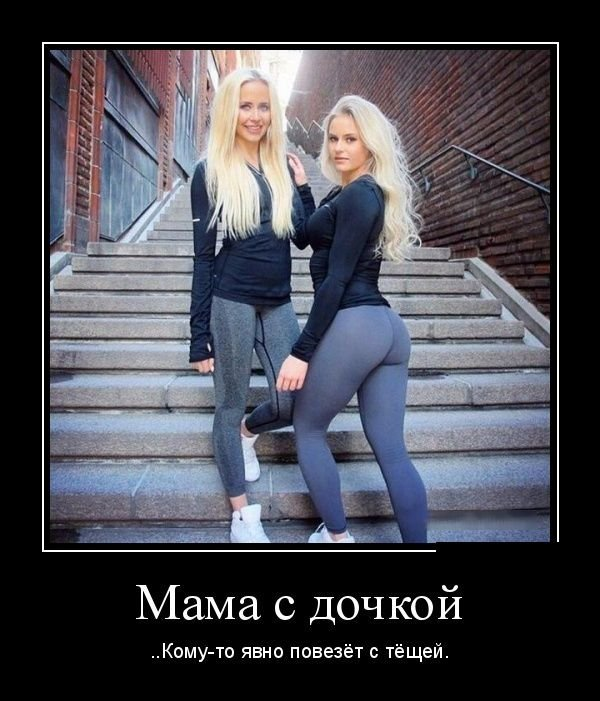 demotivatori_poshlie_devushki_7