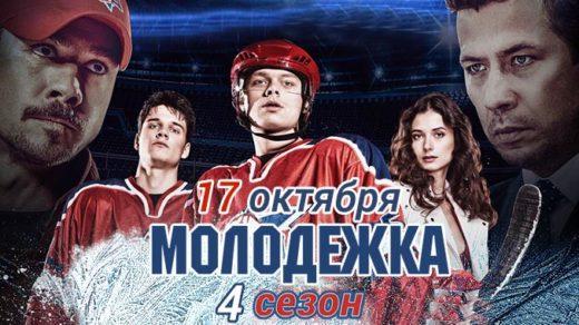 molodezhka-4-data