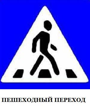 дорожные знаки картинки для детей - Pristor