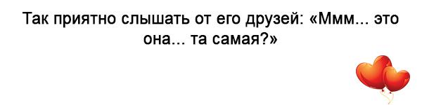 statusy-pro-lyubov-11