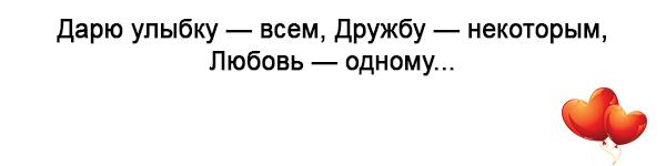 statusy-pro-lyubov-12
