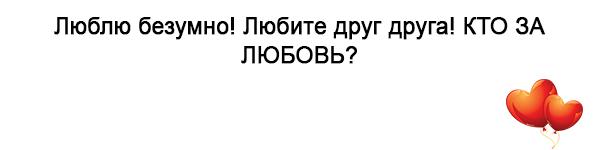 statusy-pro-lyubov-2