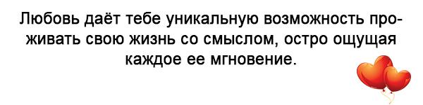 statusy-pro-lyubov-3
