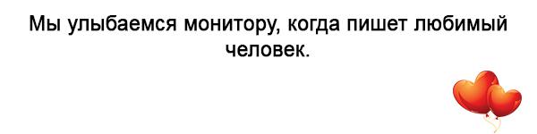 statusy-pro-lyubov-4