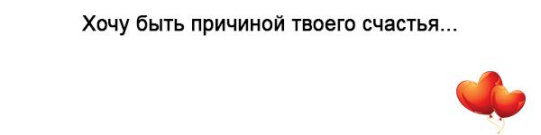statusy-pro-lyubov-5