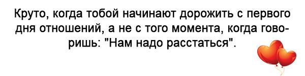 statusy-pro-lyubov-6
