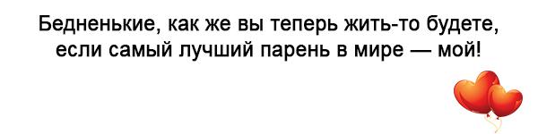 statusy-pro-lyubov-7