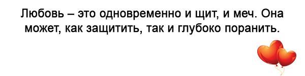 statusy-pro-lyubov-8