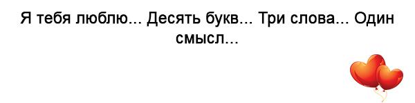statusy-pro-lyubov-9