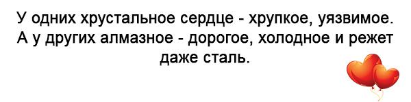 statusy-pro-lyubov