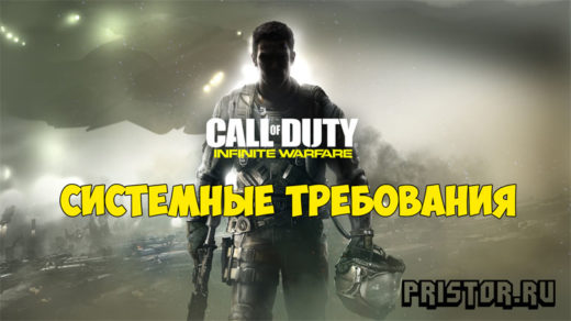 call-of-duty-infinite-warfare-sistemnye-trebovaniya