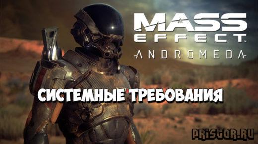 mass-effect-andromeda-sistemnye-trebovaniya
