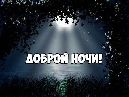 Картинки доброй ночи сладких снов 2