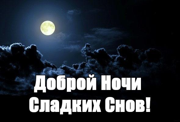 Картинки доброй ночи сладких снов 6