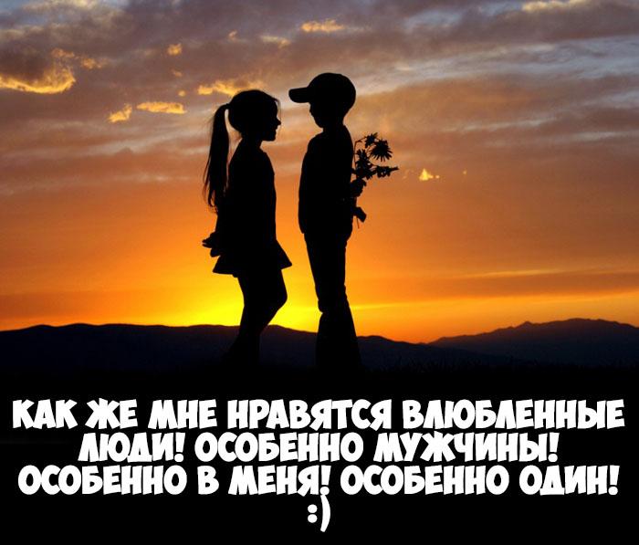 Статусы про любимого мужа про любовь