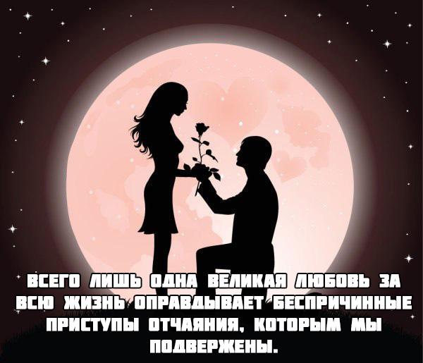 kartinki-pro-lyubov-so-smyslom-dlya-muzhchin-8