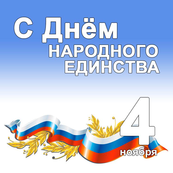 kartinki-s-dnem-narodnogo-edinstva-pozdravleniya-5
