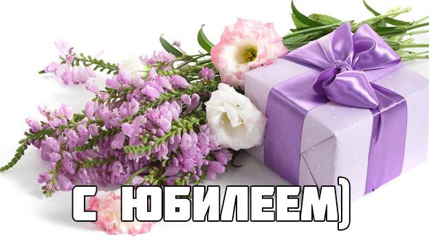 Прикольные поздравления с юбилеем женщине 4