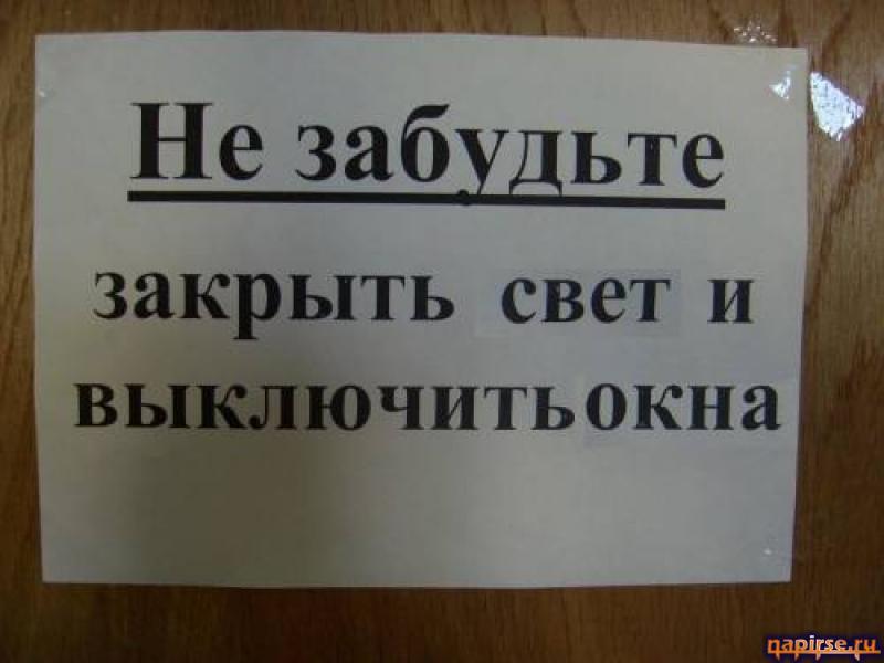 картинки с надписями. прикол