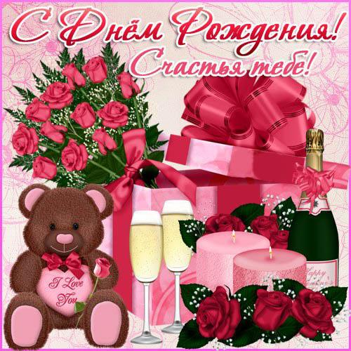С Днем Рождения поздравления девушке 2