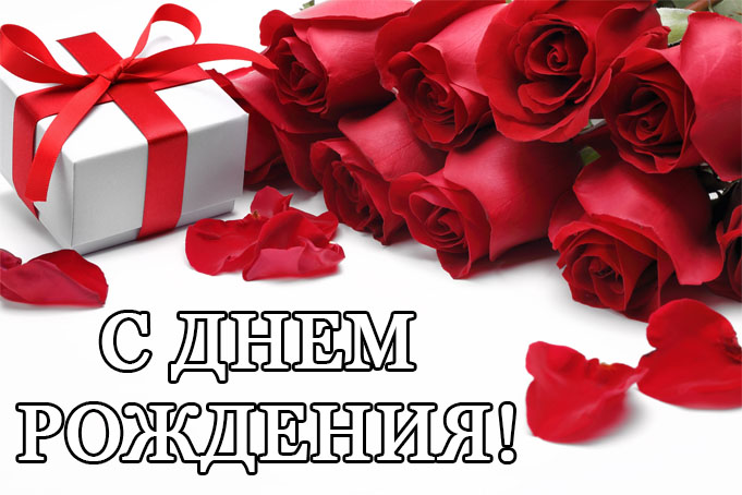 С Днем Рождения поздравления девушке 4