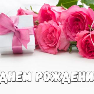С Днем Рождения поздравления девушке 5