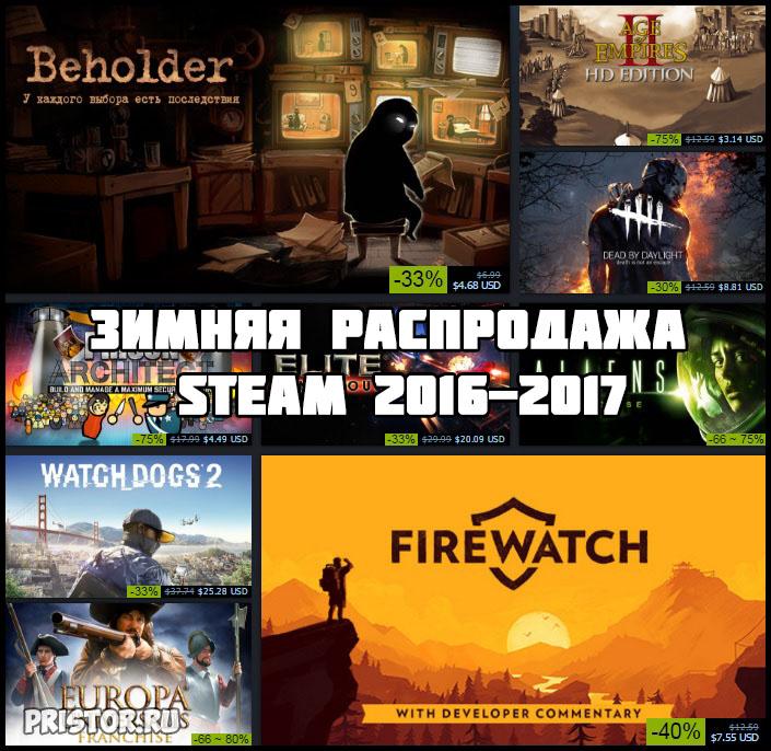 зимняя распродажа Steam 2016-2017