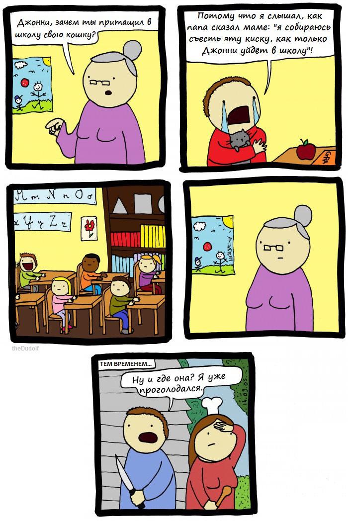 смешные комиксы про школу 13