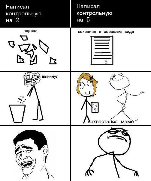 смешные комиксы про школу 2