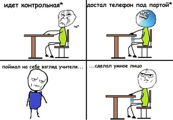смешные комиксы про школу 8