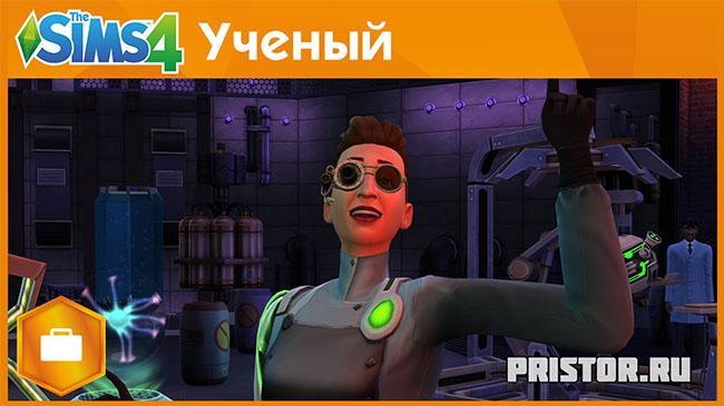 Ckachat_sims_4_Na_rabotu2