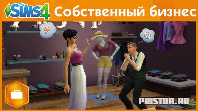 Ckachat_sims_4_Na_rabotu4
