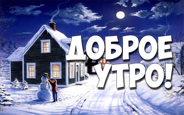 Dobroe_zimnee_utro_kartinki