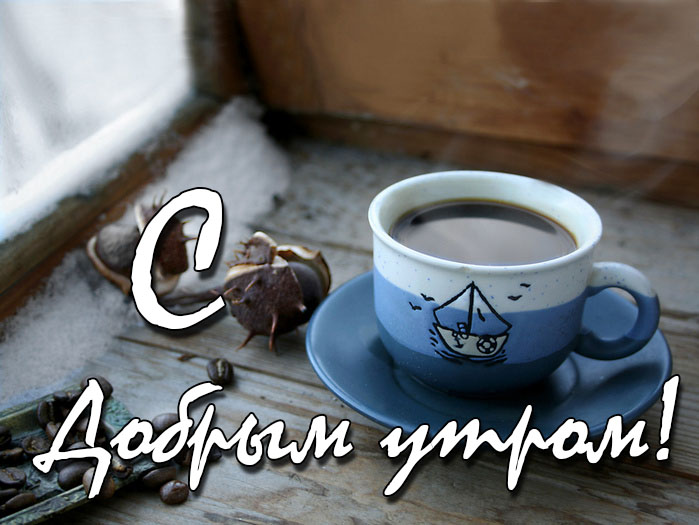 Dobroe_zimnee_utro_kartinki_4